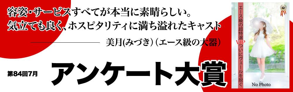 7月度アンケート大賞受賞【美月】