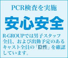 R-GROUPでは、PCR検査を実施、男子・キャストともに「陰性」を確認しています。
