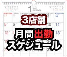 R-GROUP3店舗分月間出勤スケジュール