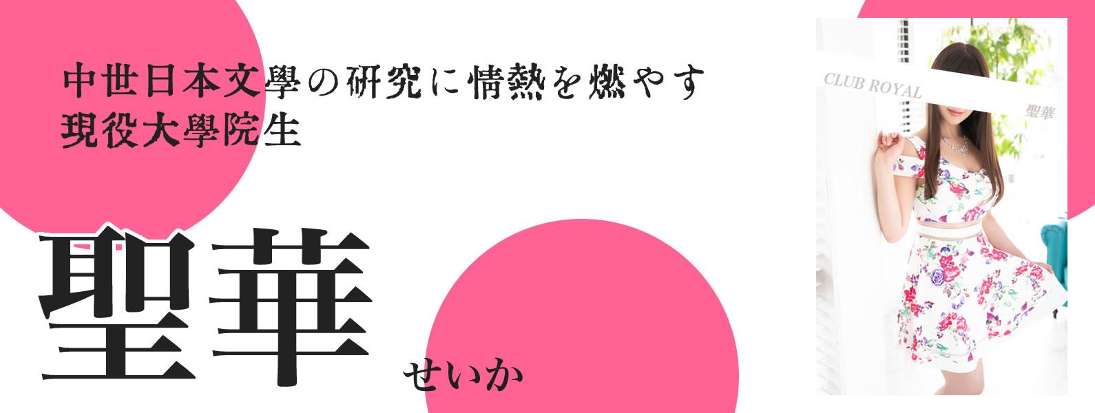 日本文学を専攻する現役大学院生! 聖華