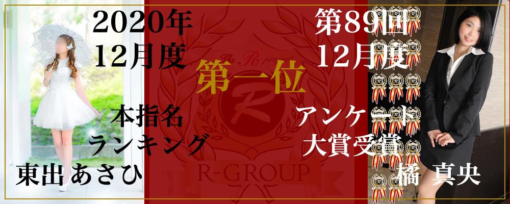 12月度アンケート大賞