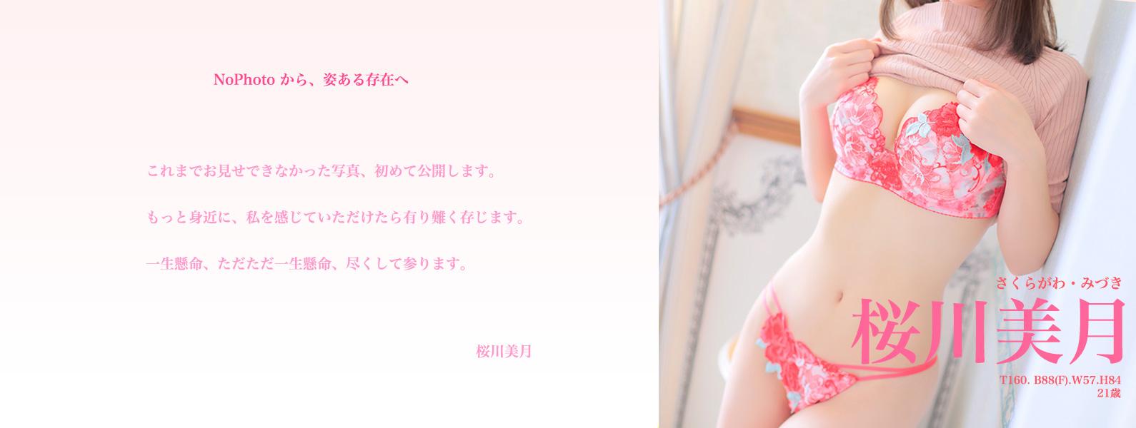 桜川美月画像公開