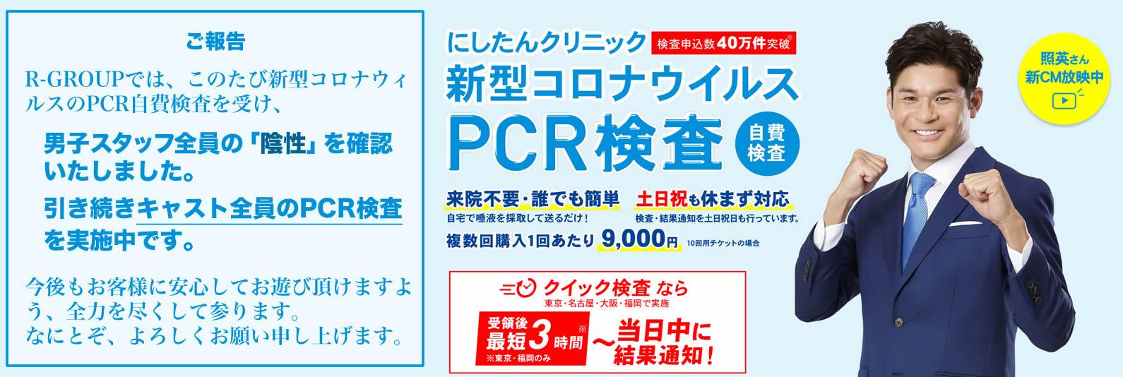 R-GROUPでは、PCR検査を実施中です。