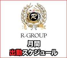 R-GROUP月間スケジュール