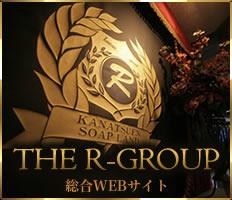 R-GROUP総合WEBサイト