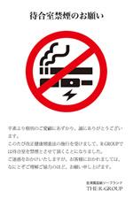 待合室禁煙と煙草サービスの廃止につきまして
